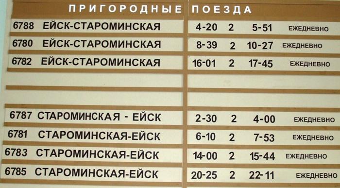 Билеты до ейска из москвы цена